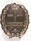 NSDAP SCHLAGETER shield second pattern award with swords